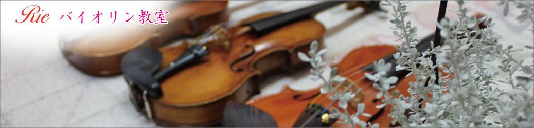 Rieバイオリン教室