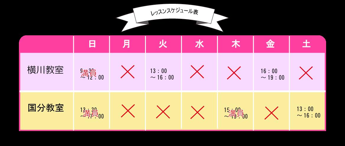 レッスンスケジュール表
